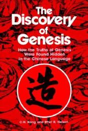 the-discovery-genesis